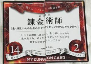 マイダンジョンカード「錬金術師」